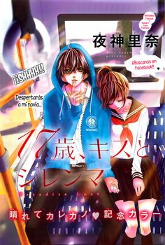 I Love Manga Shoujo 17 sai kiss to dilemma