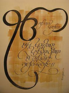 'CALLIGRAPHY' by Kamaljeet Kaur. This is handwritten gurbani on paper.in acrylics Sikh Quotes, Gurbani Quotes, Punjabi Quotes, Qoutes, Truth Quotes, Guru Granth Sahib Quotes, Sri Guru Granth Sahib, Guru Nanak Ji, Nanak Dev Ji
