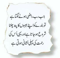 Nice lines SubhanAllah Islamic Love Quotes, Islamic Inspirational Quotes, Religious Quotes, Ali Quotes, Poetry Quotes, Wisdom Quotes, Urdu Poetry, Proverbs Quotes, Quran Quotes