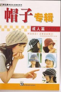 [转载]帽子专辑-成人篇
