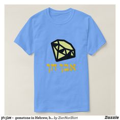 אבן חן - gemstone in Hebrew blue T-Shirt - simple clear clean design style unique diy Foreign Words, Hebrew Words, Simple Shirts, Tshirt Colors, Fitness Models, Mens Fashion, Gemstones, Casual, Shirts