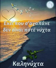 Good Night, Good Morning, Greek Beauty, Greek Quotes, Movie Posters, Wallpapers, Frases, Nighty Night, Buen Dia