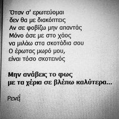 Όταν σε ερωτεύομαι δεν θα με διακόπτεις...
