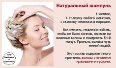 Краса волосся My Beauty, Beauty Hacks, Hair Beauty, Proper Nutrition, Crown Hairstyles, Beauty Recipe, Healthy Hair, Gym Workouts, Thighs
