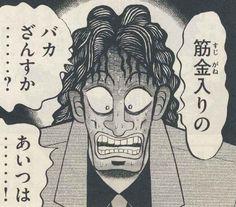 すじがね筋金入りのバカざんすか あいつは #レス画像 #comics #manga