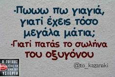 Greek Memes, Funny Greek Quotes, Funny Picture Quotes, Sarcastic Quotes, Funny Pictures, Funny Quotes, Funny Memes, Jokes, Clever Quotes