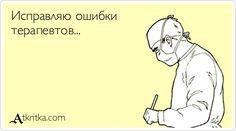 Исправляю ошибки терапевтов... / открытка №285266 - Аткрытка / atkritka.com