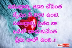 heart touching love quotes images in telugu Beautiful Quotes On Friendship, Friendship Quotes In Telugu, Friendship Quotes Images, Heart Touching Love Quotes, Life Quotes Pictures, Special Love Quotes, Meant To Be Quotes, Inspirational Quotes With Images, Love Quotes With Images