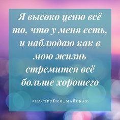Мудрые мысли, аффирмации на деньги, аффирмации, цитаты, трансерфинг реальности, вдохновляющие фразы, вдохновение, мотивация, настройки, загрузки, позитивное мышление, мантры #настройки_майская #аффирмация #аффирмации #аффирмациядня #аффирмациинакаждыйдень #позитивноемышление #новыемысли #позитивныеустановки #мудрость_жизни #верювчудо #исполнение_желаний #исполнение_желания #изобилиевселенной #изобилиевовсем #саморазвитие #позитивные_настрои #аффирмации_дня #аффирмация_дня Affirmation Quotes, Mindful Living, Life Motivation, Self Development, Time Management, Feel Better, Cool Words, Psychology, My Life