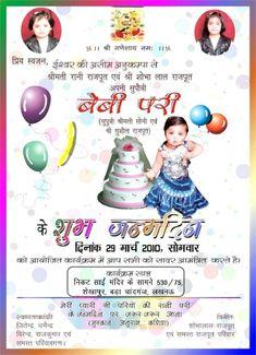 Happy Birthday Invitation Card With Name Marathi