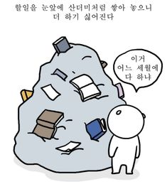 Korean Quotes, Snoopy, Humor, Comics, Memes, Words, Funny, Pictures, Life