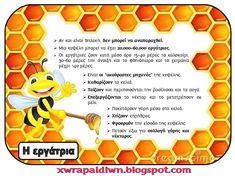 Όλοι μας έχουμε δει μέλισσες να πετούν  από λουλούδι σε λουλούδι. Όλοι μας έχουμε απολαύσει το μέλι, τη μοναδική  αυτή θρεπτική τροφή πο... Spring Activities, Bee Keeping, Spring Crafts, 3 D, Blog, Insects, Montessori, Classroom, Science