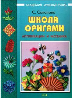 Соколова с школа оригами аппликация и мозаика
