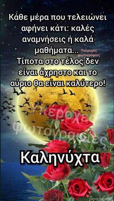 Καληνύχτα Good Night Quotes, Pictures, Good Night