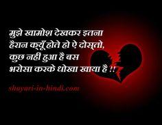 Two Line Hindi Shayari - Muje Khamosh Dekhkar