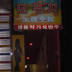 단무지 - 105-182 Huam-dong, Yongsan-gu, Seoul / 서울 용산구 후암동 105-182