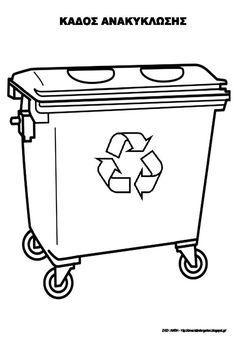 Το νέο νηπιαγωγείο που ονειρεύομαι : Ένα παιχνίδι για την ανακύκλωση : Ανακυκλώνονται ή όχι ;