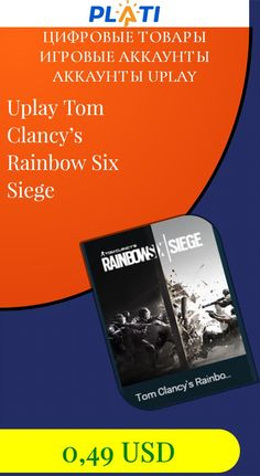 Uplay  Tom Clancy's Rainbow Six Siege Цифровые товары Игровые аккаунты Аккаунты Uplay