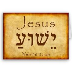 YESHUA PRAYER PICS  | Your Name, Yeshua (and some sad news)