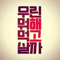 [Typo 타이포] 해고 - zess type