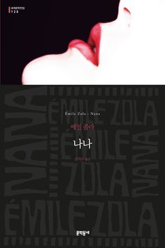 나나 / 에밀 졸라 Nana / Emile zola  book design, cover design