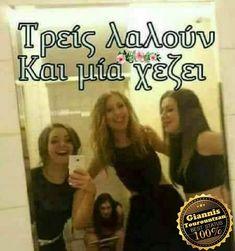 Funny Photos, Kai, Greek, Humor, Fanny Pics, Greek Language, Humour, Moon Moon, Moon Moon