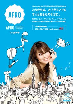 AFRO FUKUOKA [OFFLINE] vol.00 - AFRO FUKUOKA | ブクログのパブー