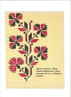 Черкащина Hand Embroidery Design Patterns, Afghan Dresses, Pattern Design, Diy And Crafts, Cross Stitch, Ornaments, History, Rugs, Straight Stitch