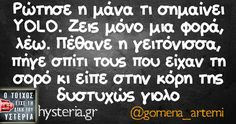 Funny Greek Quotes, Funny Picture Quotes, Funny Quotes, Make Smile, English Quotes, Yolo, Funny Images, I Laughed, Best Quotes