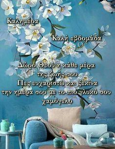 Τι γλυκο.☺ Good Morning Greeting Cards, Good Morning Greetings, Can You Feel It, How Are You Feeling, Cute Good Morning, Greek Quotes, Holidays And Events, Faith, Beautiful