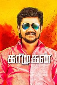 tamil kutty movies 2019 download