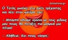 Ανέκδοτο - Ο Τοτός νίκησε - Asteiatoras Kai, Chicken