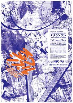 Japanese Exhibition Poster: The Scramble of Design. Ootsu Moeno. 2013