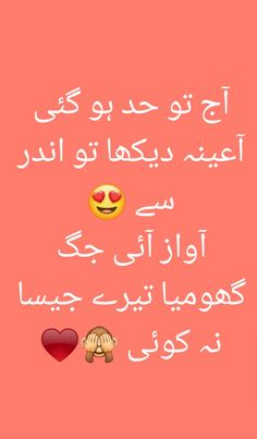 Urdu Funny Quotes, Bff Quotes, Song Quotes, Qoutes, Best Urdu Poetry Images, Love Poetry Urdu, Happy Birthday Wishes Quotes, Islamic Cartoon, Urdu Love Words