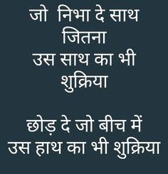 Best Heart Touching Life Quotes In Hindi Whatsapp Status