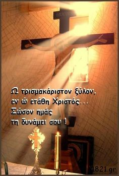 ➕➕➕ Orthodox Easter, Greek Easter, Help The Poor, Religious Images, Orthodox Christianity, Jesus Quotes, Helping Others, Jesus Christ, Religion
