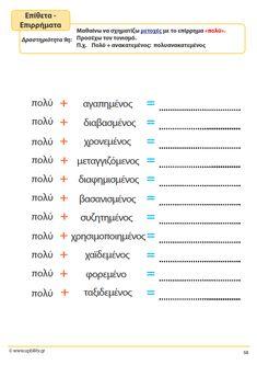 Αντιμετώπιση της Δυσορθογραφίας μέσω της Γραμματικής   ΤΑ ΕΠΙΘΕΤΑ - 1ο τεύχος