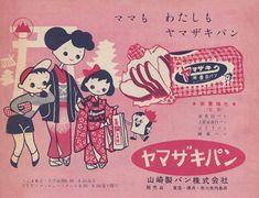 1950年代の日本のチラシがセンスありすぎ!これが全て手作業か・・・ | 2ちゃんねるスレッドまとめブログ - アルファルファモザイク