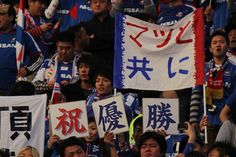 [ 第93回天皇杯 決勝 横浜FM vs 広島 ] 「祝」「優勝」「マツと共に」 というメッセージボードやゲーフラが掲出される!