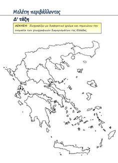 γεωγραφικο διαμερισμα στερεας ελλαδας - Αναζήτηση Google