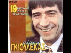 Μιμης Γκιουλεκας - Σαν πεθανω στο καραβι