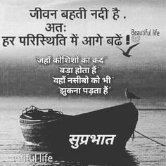 #TuesdayMotivation #TuesdayThoughts #tuesdayselfies #Quotes #IamRahulJha #RahulJha tuesdaymotivation tuesdaythoughts tuesdayselfies quotes iamrahuljha rahuljha #iamrahul #iamrahuljha #rahul #rahuljha #rahuljhanoida Good Morning Hindi Messages, Good Morning Greeting Cards, Inspirational Good Morning Messages, Good Morning Friends Images, Positive Good Morning Quotes, Good Morning Motivation, Buddha Quotes Inspirational, Good Morning Image Quotes, Good Morning Beautiful Quotes