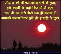 love quotes in hindi - Google Search Love Quotes In Hindi, Love Quotes For Her, Best Love Quotes, Google Search, Hindi Quotes, Best Quotes On Love, Quotes About Love