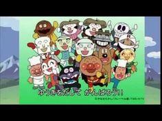 【TVCM】それいけ!アンパンマン アンパンマンからみんなへ❤ 勇気をだしてがんばろう! CM Anpanman Japanese TV Ani...