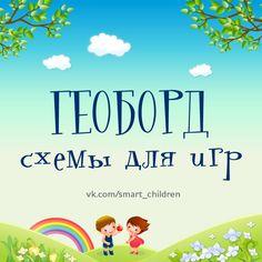 Фотографии на стене сообщества – 62 977 фотографий | ВКонтакте Projects For Kids, Crafts For Kids, Mental Development, Toy Craft, Kids Corner, Funny Games, Kids Education, Pre School, Kids And Parenting