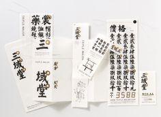 「TRIPLE-MAJOR visual identity / logo type」(CL. TRIPLE-MAJOR)