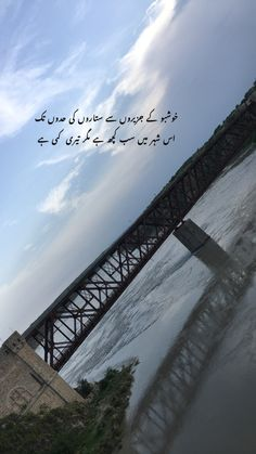 Poetry Quotes In Urdu, Best Urdu Poetry Images, Love Poetry Urdu, Qoutes, Poetry Famous, Funny Quotes, Emotional Poetry, Poetry Feelings, Barish Poetry