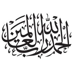 alhamdulillah calligraphy - Google Search