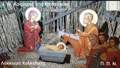 Δημιουργία - Επικοινωνία: Η Γέννηση του Χριστού μας......