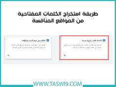 استخراج الكلمات البحثية من مواقع المنافسين بواسطة keywords planner
